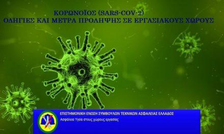 Κορωνοϊός (SARS-CoV-2) Οδηγίες και μέτρα πρόληψης σε εργασιακούς χώρους