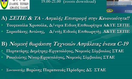 Webinar για την ερχόμενη Τετάρτη 27/05-19.00 έως 21.00