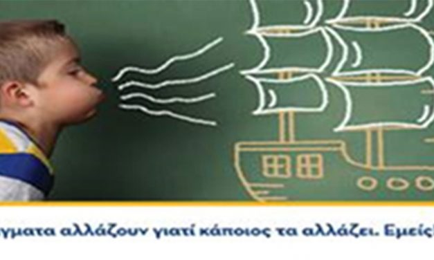 Πρόσκληση ενδιαφέροντος για τη στελέχωση των Επιτροπών/Ομάδων Εργασίας του ΣΤΑΕ(εντός ολίγου  ΕΕΣΤΑΕ)