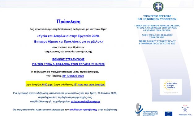 Πρόσκληση της Διεύθυνσης Α&ΥΕ του ΥΠΕΚΑ για τηλεδιάσκεψη στις 24-06-2020